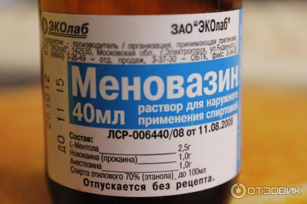 На фото: раствор Меновазин